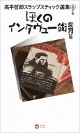 ぼくのインタヴュー術 応用篇 高平哲郎スラップスティック選集 6 下巻
