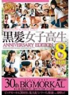 30th BIGMORKAL 黒髪女子校生 ANNIVERSARY EDITION 8時間