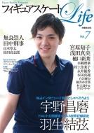 フィギュアスケートLife Vol.7 扶桑社ムック