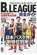 B.LEAGUE完全ガイド コスミックムック