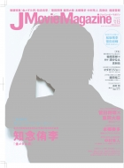J Movie Magazine Vol.15 パーフェクト・メモワール