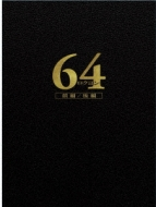64-���N����-�O��/��� ���ؔ�Blu-ray�Z�b�g