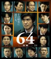 64-���N����-��� �ʏ��Blu-ray