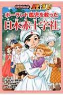 ポーランド弧児を救った日本赤十字社 学習まんが