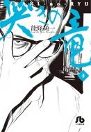 哭きの竜 3 小学館文庫コミック版