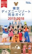 東京ディズニーリゾート完全ガイド 2017-2018 Disney In Pocket