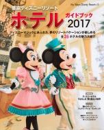 東京ディズニーリゾート ホテルガイドブック 2017 My Tokyo Disney Resort