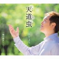 天道虫(てんとうむし)C/W 風の旅人 (ユーラシアアレンジVer.)