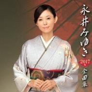 永井みゆき2017年全曲集