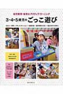 3・4・5歳児のごっこ遊び 幼児教育・保育のアクティブ・ラーニング