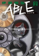 ABLE 2 サンデーGXコミックス