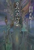 カムパネルラ 創元日本SF叢書