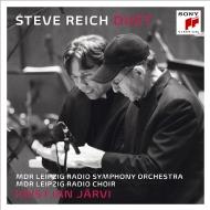 『デュエット〜ライヒ作品集』 クリスチャン・ヤルヴィ&ライプツィヒMDR交響楽団(2CD)