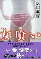 女喰い 祥伝社文庫