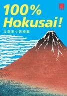 100%Hokusai! 北斎原寸美術館