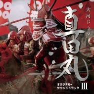 NHK大河ドラマ 真田丸 オリジナル・サウンドトラック III