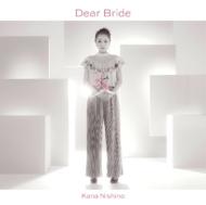 Dear Bride 【通常盤】
