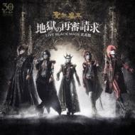 Jigoku No Saishin Seikyuu -Live Black Mass Budokan-