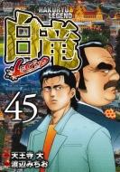 白竜Legend 45 ニチブンコミックス