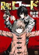 Re: ロード 1 ニチブンコミックス