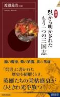 図説 呉から明かされたもう一つの三国志 青春新書INTELLIGENCE