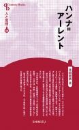 ハンナ=アーレント Century Books 新装版