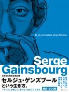 セルジュ・ゲンズブール すべてに成功したが人生に失敗した男の一生