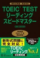 TOEIC(R)TESTリーディングスピードマスターNEW EDITION