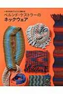ベルンド・ケストラーのネックウェア 1本の毛糸でらくらく編める