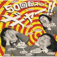 『50回転ズのギャー!!+15』〜10th Anniversary Edition〜【通常盤】