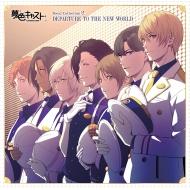 ミュージカル・リズムゲーム 『夢色キャスト』 ボーカルミニアルバム2