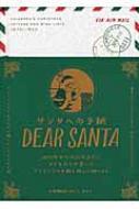 DEAR SANTA サンタへの手紙