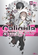 Caligula -カリギュラ-EPISODE水口茉莉絵 〜彼女の見た世界〜GAノベル