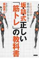 坂詰式正しい「筋トレ」の教科書 1日3分で筋肉は作れる!!