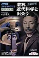 NHKカルチャーラジオ 科学と人間 漱石、近代科学と出会う NHKシリーズ