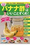やせる!健康!バナナ酢はいいことずくめ! 英和MOOK