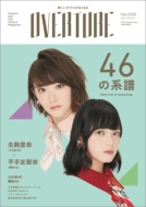 OVERTURE No.8