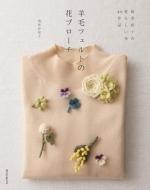 羊毛フェルトの花ブローチ四季折々の愛らしい花40作品