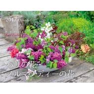 2017年 ワイド判カレンダー パリの花・ノルマンディーの花