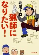 猟師になりたい! 角川文庫