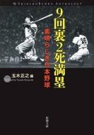 9回裏2死満塁 素晴らしき日本野球 新潮文庫