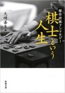 棋士という人生 傑作将棋アンソロジー 新潮文庫