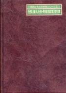 全集/個人全集・作家名綜覧 第6期 第6期 現代日本文学綜覧シリーズ