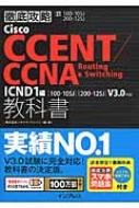 徹底攻略 Cisco CCENT/CCNA Routing & Switching 教科書 ICND1編(100-105J)(200-125J)V3.0対応