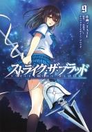 ストライク・ザ・ブラッド 9 電撃コミックス