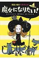 魔女になりたい! 見習い魔女ベラ・ドンナ