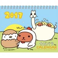 カピバラさん 2017 卓上カレンダー