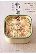 常備菜 2 冷蔵庫から出してすぐにおいしい、作りおきおかず111