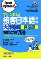 すぐに使える接客日本語会話大特訓 英語版 決まり文句700