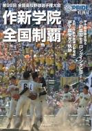 作新学院全国制覇 第98回全国高校野球選手権大会